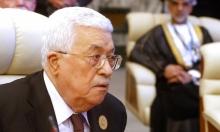 """الرئاسة الفلسطينية: قرارات مكة """"انتصار للموقف الفلسطيني"""""""