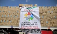 """مساعدات طبية من """"قافلة أميال"""" لدعم القطاع الصحي بغزة"""