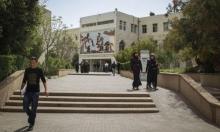 """هل يُدَرّس إسرائيليّون في """"جامعة القدس""""؟"""