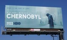 """روسيا تنتج نسختها من مسلسل """"تشيرنوبيل"""": """"مؤامرة أميركية"""""""