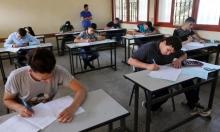 """آلاف الطلاب الفلسطينيين في المرحلة الثانوية قدّموا  امتحان """"التّوجيهي"""""""