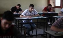 """امتحان """"التوجيهي"""" في فلسطين... تركيز"""
