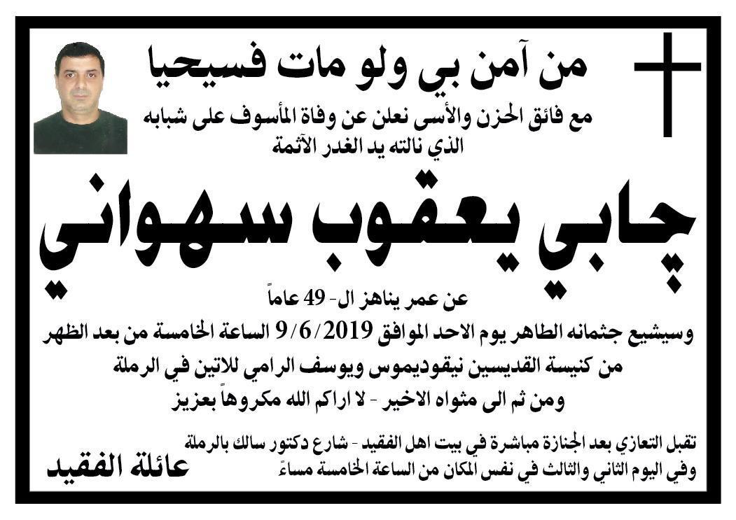 الرملة: مظاهرة تعقب جنازة غابي سهواني اليوم