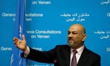 اليمن: استقالة وزير الخارجية وسط خلافات بشأن جهود أمميّة