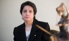 عريضة: مطالبة واسعة بالإفراج عن الناشطة الإيرانية نسرين ستوده
