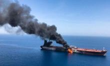 بحر عُمان: انفجارات في ناقلتي نفط وغرق إحداهما