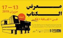 اليوم في حيفا: افتتاح معرض كتاب جمعية الثقافة العربية