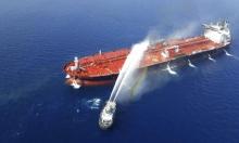 أميركا وإيران تتبادلان الاتهامات إثر الانفجار بناقلتي نفط