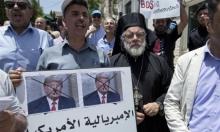 """فتح تدعو لإضراب عام رفضا واستنكارا لـ""""صفقة القرن"""""""