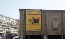 حيفا: المركز الثقافي العربي ينطلق بعد الترميمات
