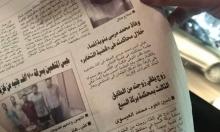 """""""مرسي ليس رئيسا سابقا""""... وخبر الوفاة في صفحة الجنائيات"""