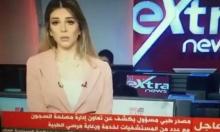 مذيعة مصرية تُخطئ بنقل البيان الرسمي حول وفاة مرسي