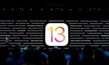 """ما هي أبرز ميّزات iOS 13 الجديد من """"آبل""""؟"""