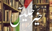حركة الشبيبة اليافية تبادر لإنشاء مجموعة قراءة حول التاريخ الفلسطيني