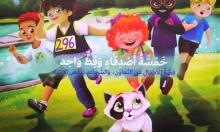 إصدار كتاب مترجم للأطفال عن اضطراب نقص الانتباه وفرط النشاط