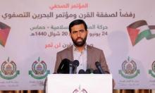 حماس: ورشة المنامة تؤسس لتحويل القضية من سياسية إلى إنسانية