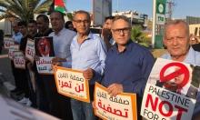 """تظاهرة في أم الفحم ضد """"صفقة القرن"""""""