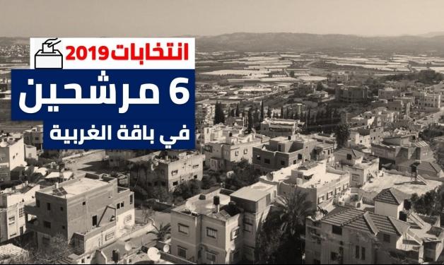 انتخابات باقة الغربية: 6 مرشحين يتنافسون على الرئاسة