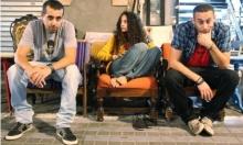 إطلاق ألبوم بين حانة ومانة لفرقة الدام | يافا