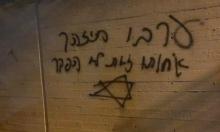 شعارات معادية للعرب في جامعة تل أبيب