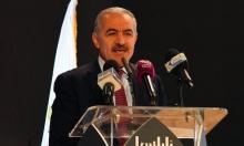 """اشتية: """"الذهاب للانتخابات في حال لم نتفاهم مع حماس"""""""