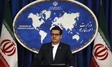 إيران تحذر الأوروبيين من المساهمة بالتصعيد بشأن ملفها النووي