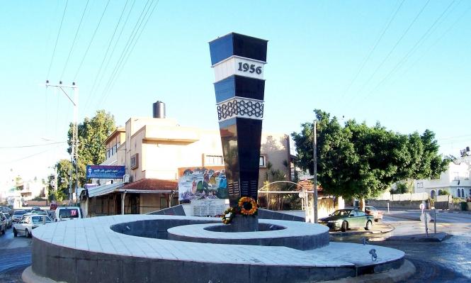 مخطط إقامة مدينة يهودية جديدة على أراض لكفر قاسم