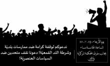اليوم: تظاهرة في اللد ضد ممارسات الشرطة القمعية
