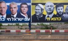 انتخابات الكنيست: لقاءات دون تحالفات