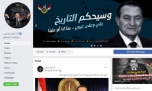 """السلطات المصرية تعتقل مدير صفحة """"آسف يا ريس"""" الداعمة لمبارك"""