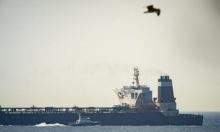 بريطانيا تشترط للإفراج عن الناقلة الإيرانية: المشكلة بوجهتها