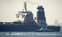 شرطة جبل طارق تفرج عن طاقم ناقلة النفط الإيرانية