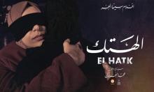 """""""الهتك"""" أول فيلم مصري معارض يروي المعاناة في ظل حكم العسكر"""
