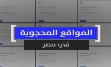 حجب المواقع الصحفية بمصر: تضييق على الحريات وسبب للبطالة