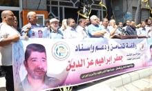وقفة تضامنية مع الأسير المضرب عن الطعام جعفر عز الدين