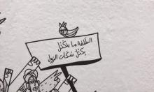 جداريّة سودانية
