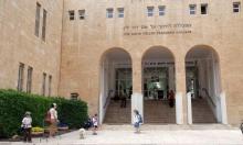 """استئناف """"عدالة"""" يلغي عقوبات ضد طالبتين عربيتين بكلية دافيد يالين"""