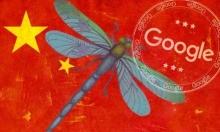 """الحرب التجارية: """"جوجل"""" توقف """"اليعسوب"""" المثير للجدل"""