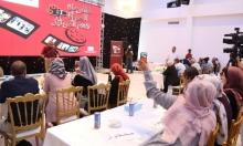 غزة: مهرجان نسائي للأفلام بمساعدة كاميرات الهواتف