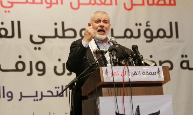 """هنية: """"حماس"""" لا تعارض إقامة دولة على حدود العام 1967"""
