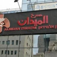 العليا الإسرائيلية ترفض التماس مسرح الميدان ضد إلغاء ميزانيته