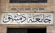 لم نعد ندرس في جامعة دمشق!