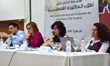 """""""مدى الكرمل"""" ينظّم """"مؤتمر طلبة الدكتوراه الفلسطينيّ"""" للمرة الخامسة"""