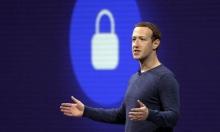 """""""فيسبوك"""" سيدفع 5 مليارات دولار غرامة لانتهاك البيانات بـ""""كامبريدج أناليتكا"""""""