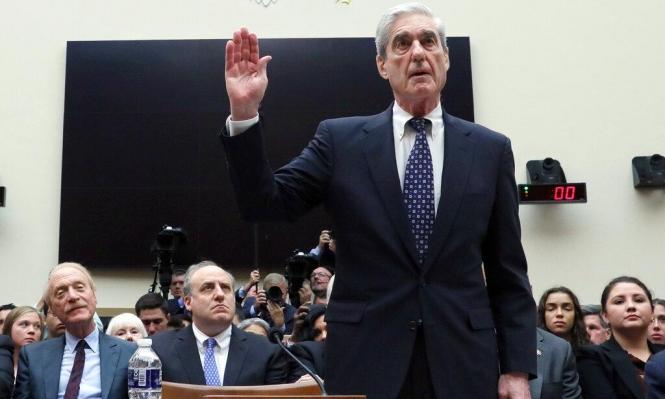 مولر أمام الكونغرس: تقريري لم يبرئ ترامب