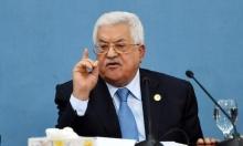 عباس يعلن وقف العمل بالاتفاقيات الموقعة مع إسرائيل
