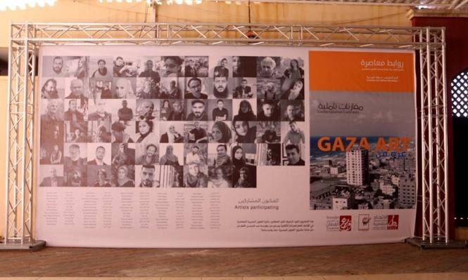 معرض فني يجسد الواقع الفلسطيني الغزيّ تحت الاحتلال