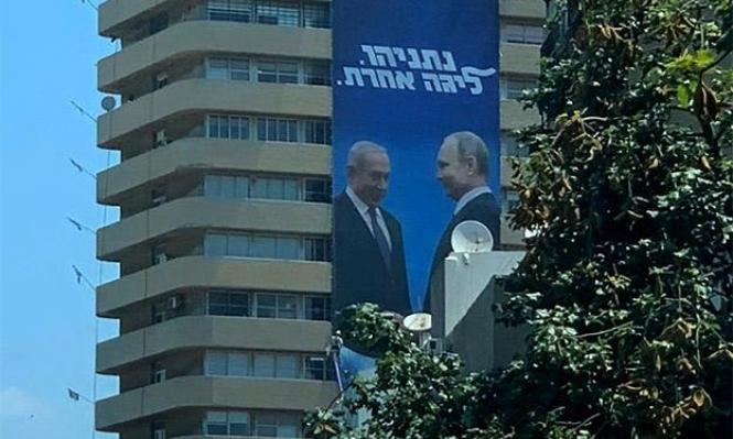 محاولة لكسب الصوت الروسي: نتنياهو وبوتين بلافتة عملاقة بتل أبيب