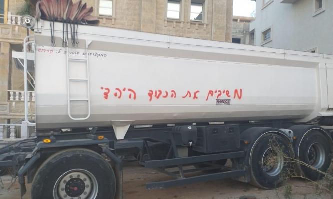 إعطاب إطارات مركبات وشعارات معادية للعرب بكفرقاسم
