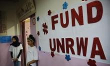 """تقرير سري: الأمم المتحدة تحقق في انتهاكات مسؤولين في """"الأونروا"""""""